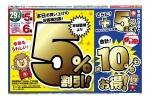1/29日(水)限り 本日お買い上げのお客様対象!本日価格より5%割引!