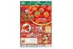 吉川さんのフルーツトマト