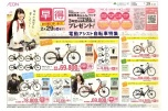 早得 自転車あんしんパックプレゼント!