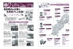 情報機関紙ひまわり2020 7月2週号