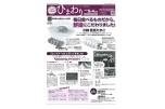 情報機関紙ひまわり2020 9月4週号